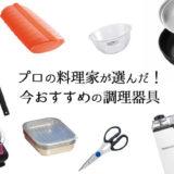 プロの料理家・河野真希が選んだ!今おすすめの調理器具10選!