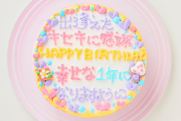 オリジナルメッセージケーキ おもしろケーキ