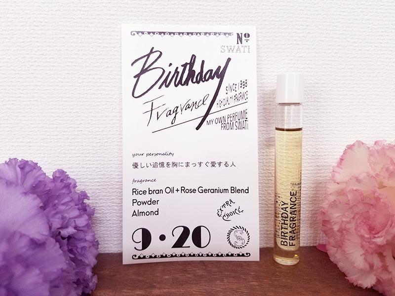 BIRTHDAY FRAGRANCE(バースデーフレグランス)の商品レビュー