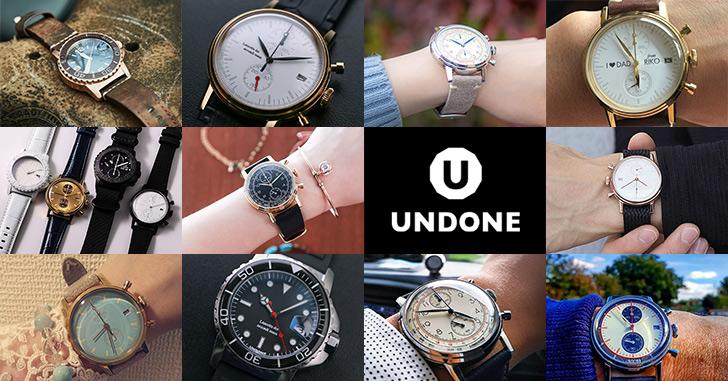 カスタマイズ腕時計「UNDONE(アンダーン)」で、世界にひとつのオリジナル腕時計を作ろう!