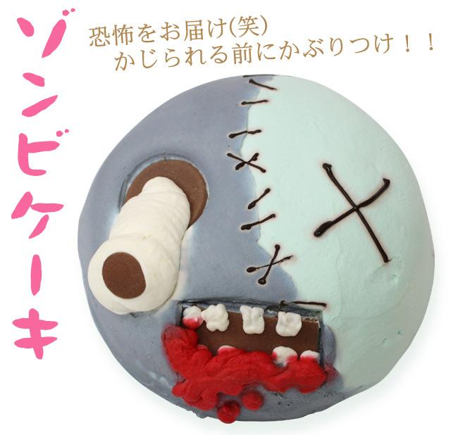 ゾンビ ケーキ  おもしろケーキ