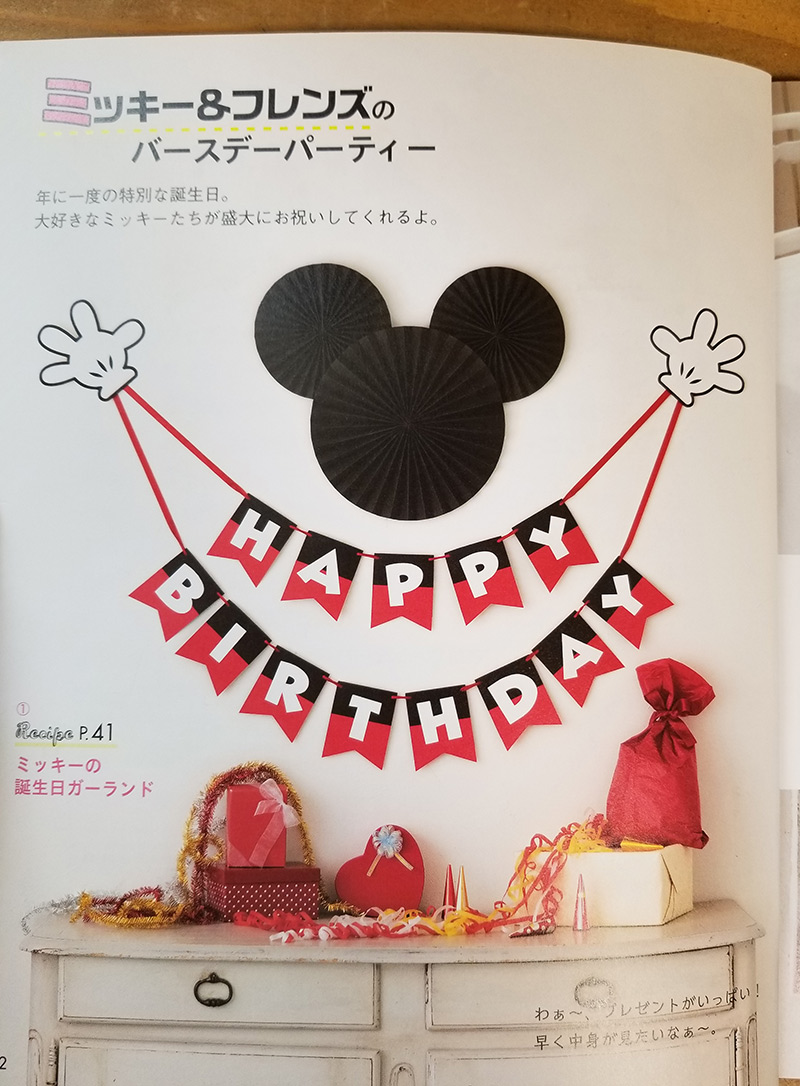 ミッキーの誕生日ガーランド