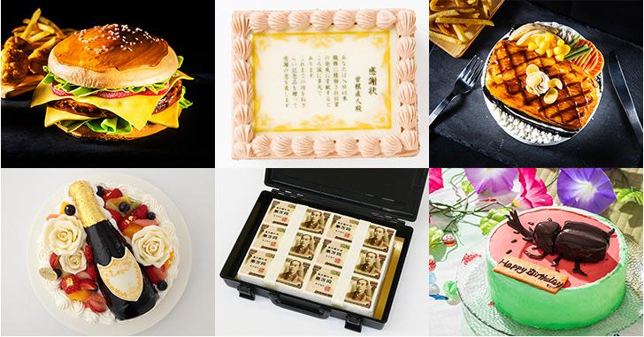 通販おもしろケーキ28選〜誕生日サプライズに最適なインスタ映えケーキ