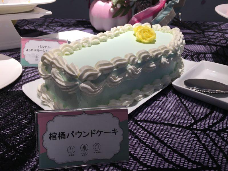 棺桶パウンドケーキ