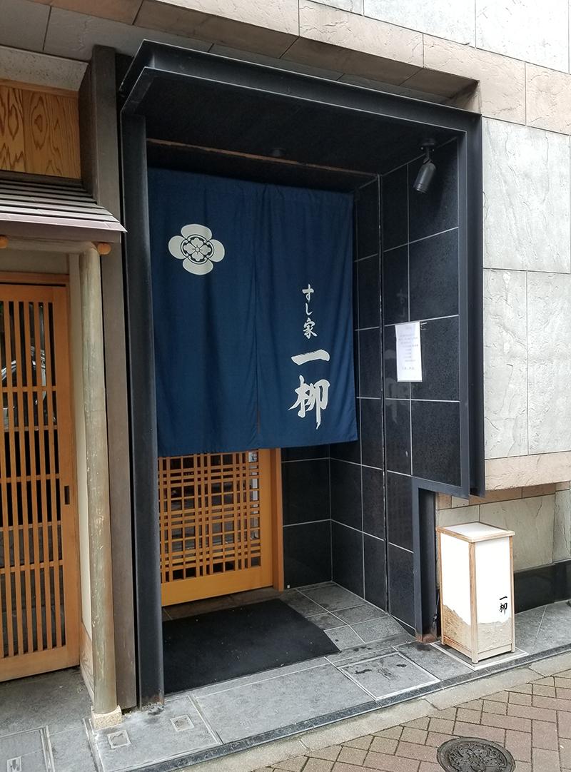 銀座で人気の高級寿司店「すし家 一柳」の入り口