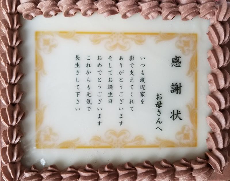 感謝状ケーキ レビュー 感想