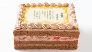 ご両親の誕生日ケーキに人気の「感謝状ケーキ」を食べてみた感想