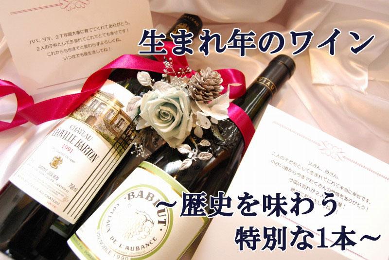 「プレゼントワインショップ」の生まれ年ワイン