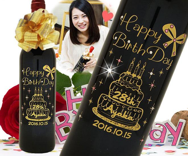 誕生日ケーキデザインの記念日名入れワイン