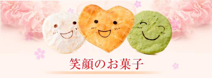 「HAPPY」を届けられる!煎餅・お菓子