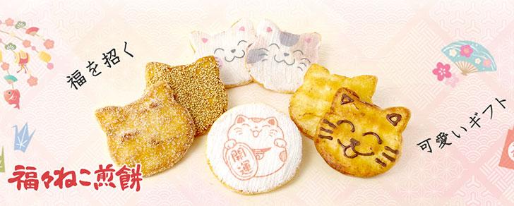 「幸福」を届けられる!煎餅・お菓子 猫煎餅