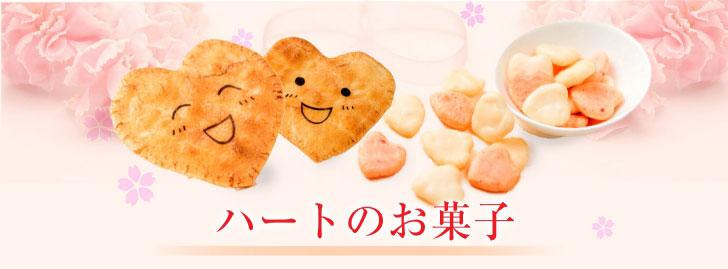 「LOVE」を届けられる!煎餅・お菓子