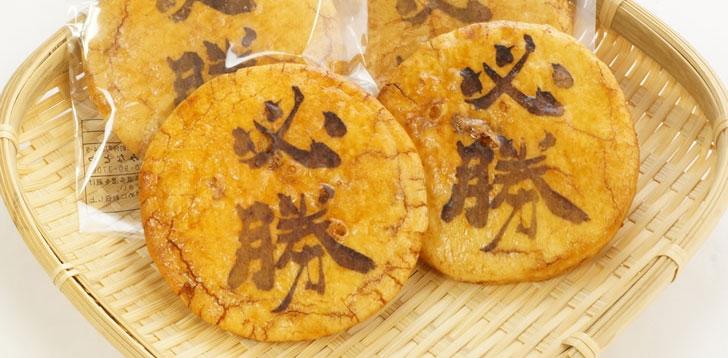 「必勝」の想いが伝わる!煎餅・お菓子