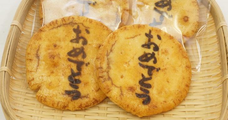 「おめでとう」の気持ちが伝わる!煎餅・お菓子