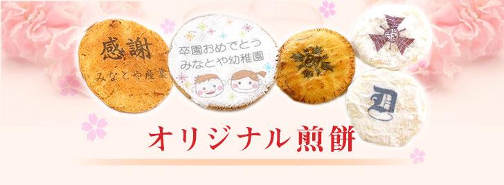 「オリジナルメッセージ&デザイン」を届けられる!煎餅・お菓子