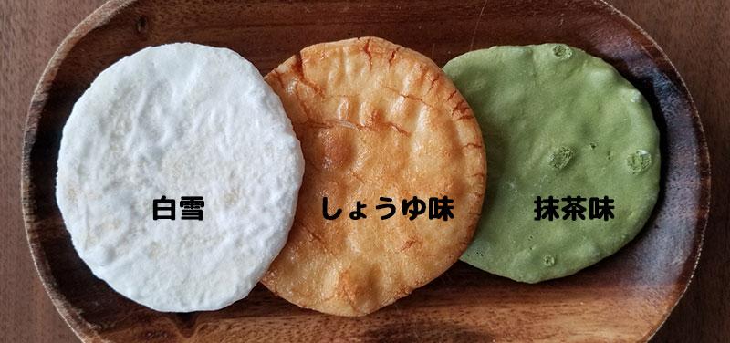 みなとやの煎餅 3種類の味「しょうゆ味・白雪・抹茶味」の煎餅を食べてみた感想