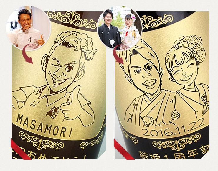名入れ彫刻ボトル☆似顔絵入りワイン