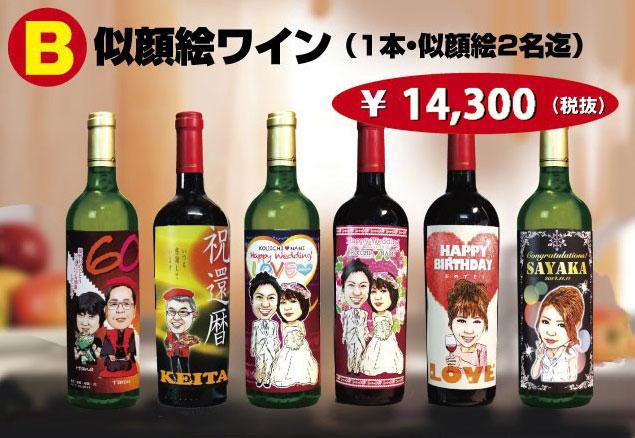 似顔絵名入れワイン