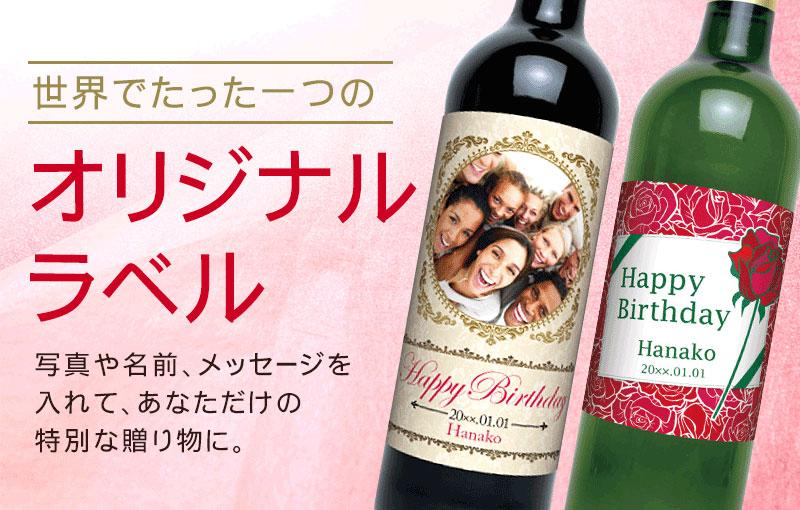 名入れ&オリジナルラベルのワイン