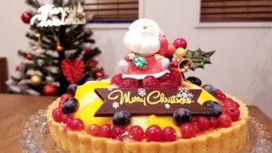 Cake.jpのクリスマスケーキ「フルーツタルト 18cm」を食べてみた感想