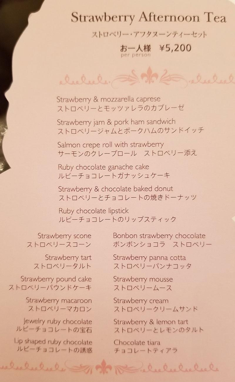 【実食レポ】ストロベリーアフタヌーンティー/アトリウムラウンジ/ANAインターコンチネンタルホテル東京