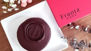 神戸フランツの濃厚ザッハトルテ「生チョコザッハ」を食べた感想