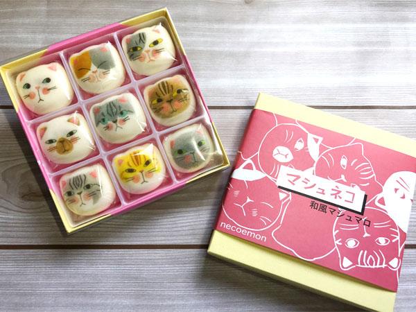 全国的に珍しいお菓子でもある、和風マシュマロ「マシュネコ」