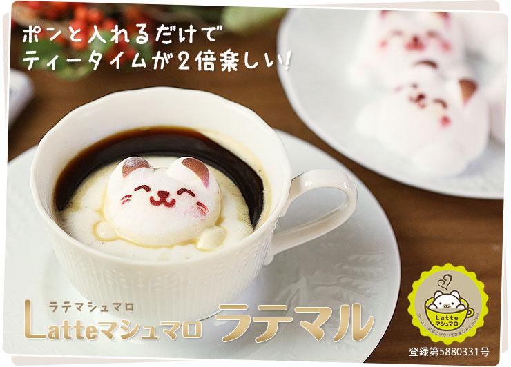 ほっこりと安らぎタイムをプレゼント「Latte マシュマロ ラテマル」