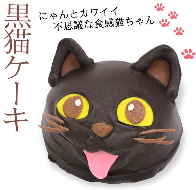 このインパクトにかなうモノはなし♪「黒猫ケーキ 5号」