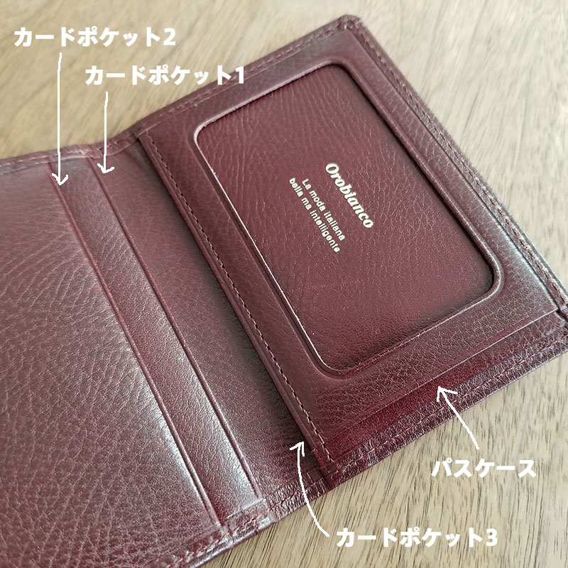 「オロビアンコ(Orobianco)」のパスケース 内側ポケット説明