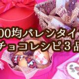 100均アイテムで作る簡単バレンタインチョコ3品のレシピ・作り方