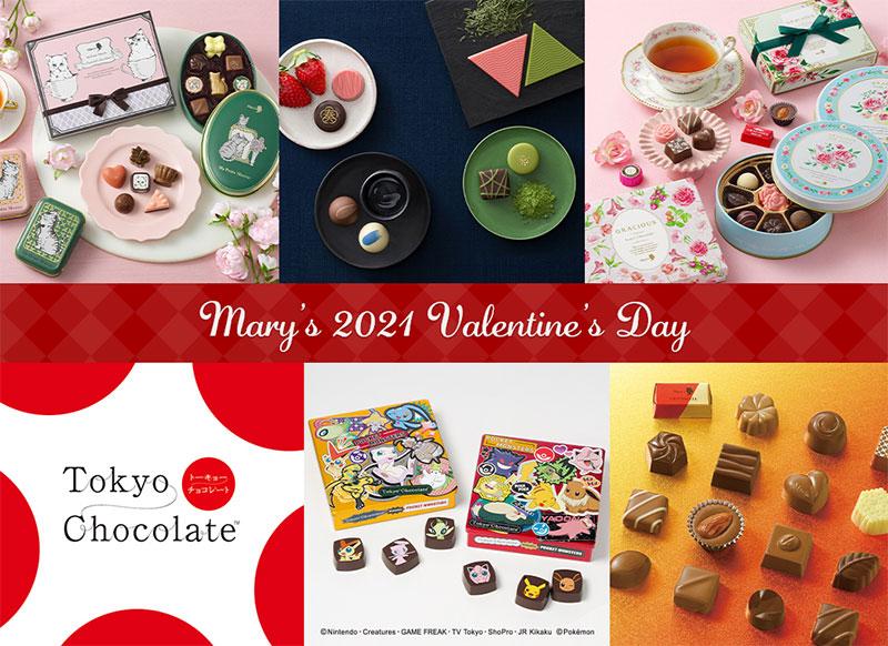 Mary's(メリーチョコレート)のバレンタインチョコレート