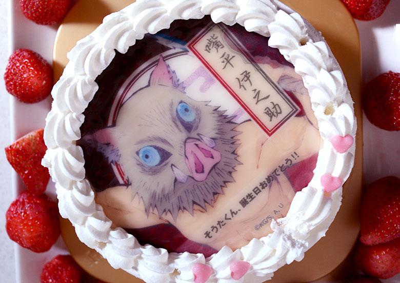 鬼滅の刃 伊之助のバースデーケーキ プリロール