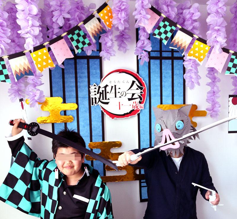 鬼滅の刃がテーマの誕生日パーティー演出 記念撮影 炭治郎と伊之助