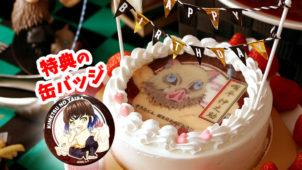 鬼滅の刃「伊之助」の誕生日ケーキをキャラケーキ通販「プリロール」でオーダーしてみた感想
