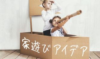 【家遊びアイデア】子供が家で楽しめるTVゲーム以外の遊び