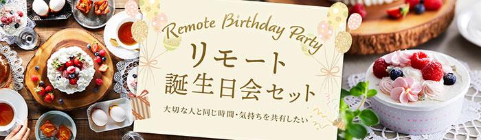 アニバーサリー リモート誕生日会セット(ケーキ&スイーツのセット)