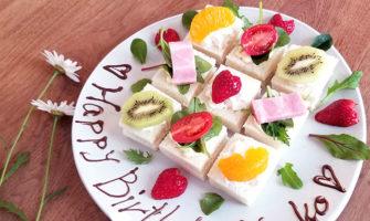 朝食サプライズ!映えるサンドイッチのバースデープレートで早朝からお祝い!