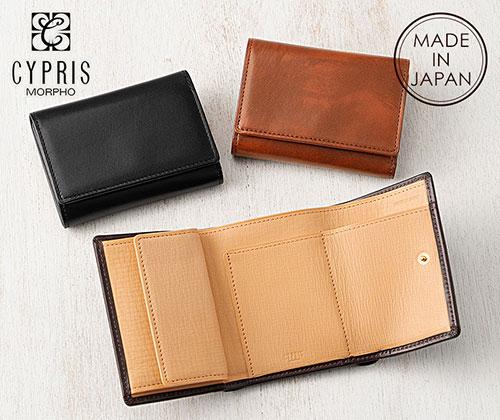CYPRIS(キプリス)三つ折り財布 シラサギレザー