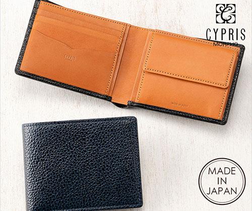 CYPRIS(キプリス)二つ折り財布(小銭入れ付き札入) カシューレザー