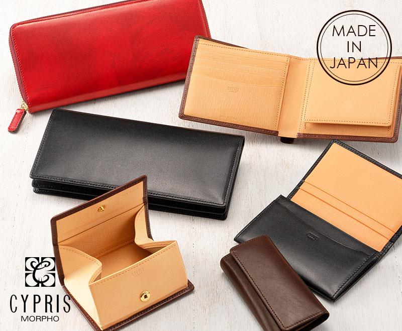 CYPRIS(キプリス)メンズ財布 プレゼント