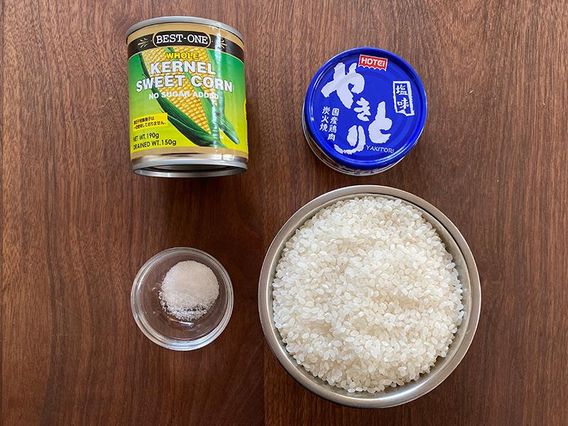 『鶏とコーンの炊き込みご飯』の材料