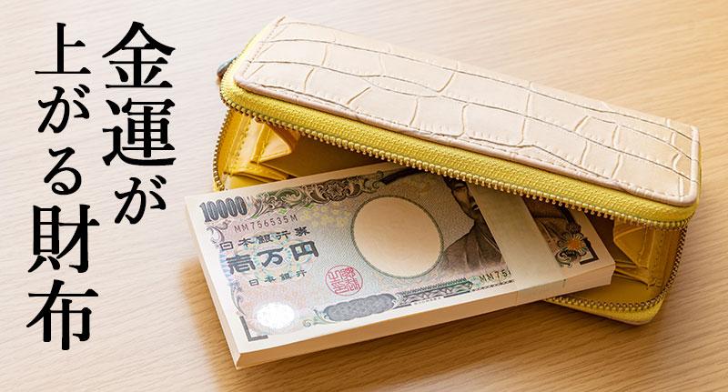 金運が上がる財布