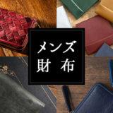 【メンズ財布】彼氏・旦那のプレゼントに贈りたい!おすすめ財布ブランド特集