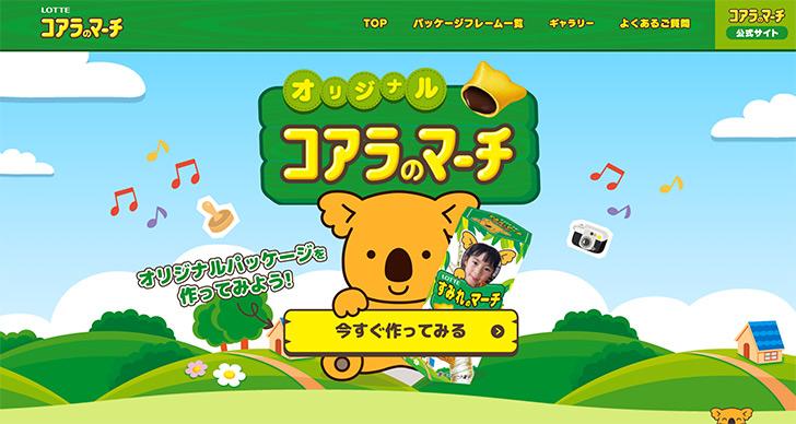 オリジナル コアラのマーチ 【オリジナル菓子】