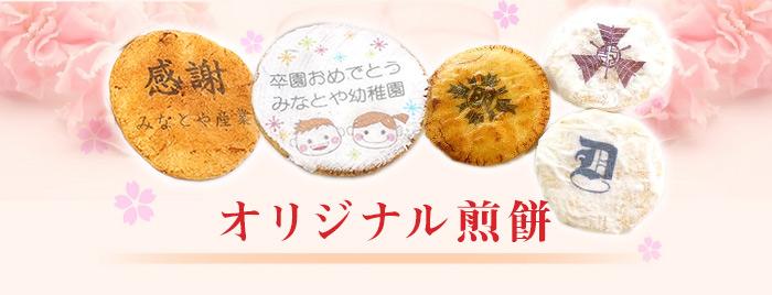 オリジナルプリント煎餅