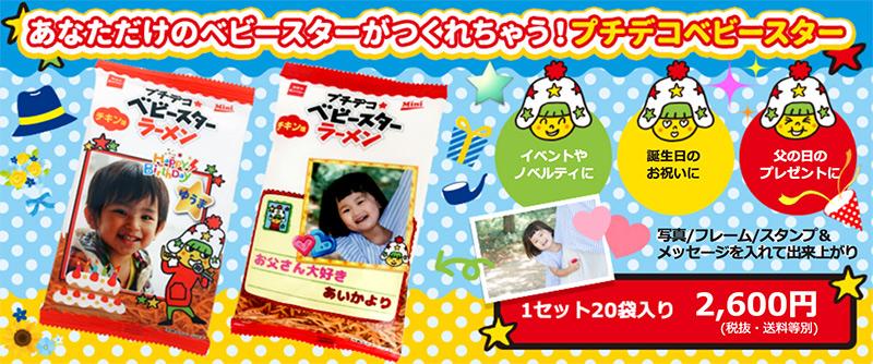 プチデコベビースター  オリジナル菓子