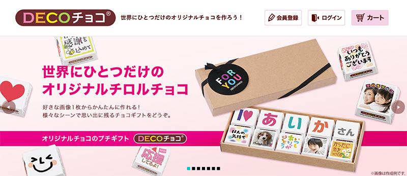 DECOチョコ   オリジナル菓子