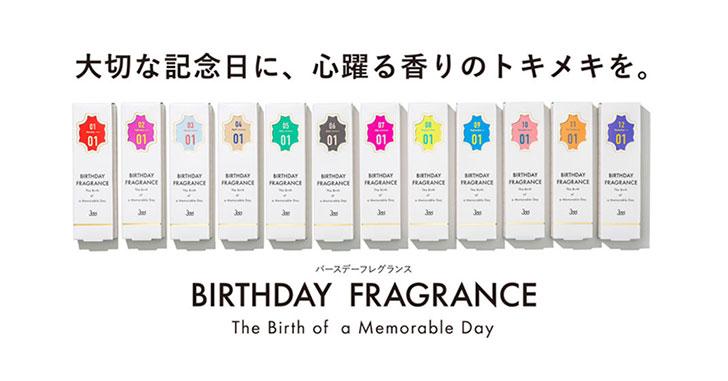 誕生日プレゼントに贈る香水 366バースデーフレグランス