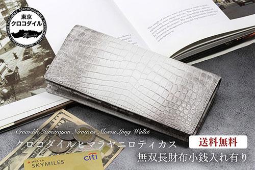 東京クロコダイル クロコダイルヒマラヤニロティカス無双長財布(小銭入れ有り)